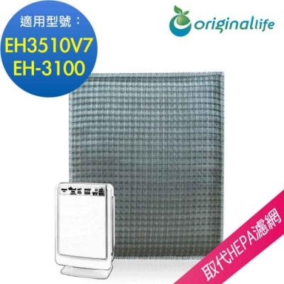 Original Life 適用Panasonic:EH-3100 長效可水洗清淨機濾網