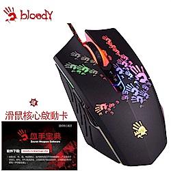 【A4 bloody】A60 光微動極速遊戲鼠(未激活)+贈NTD350激活卡