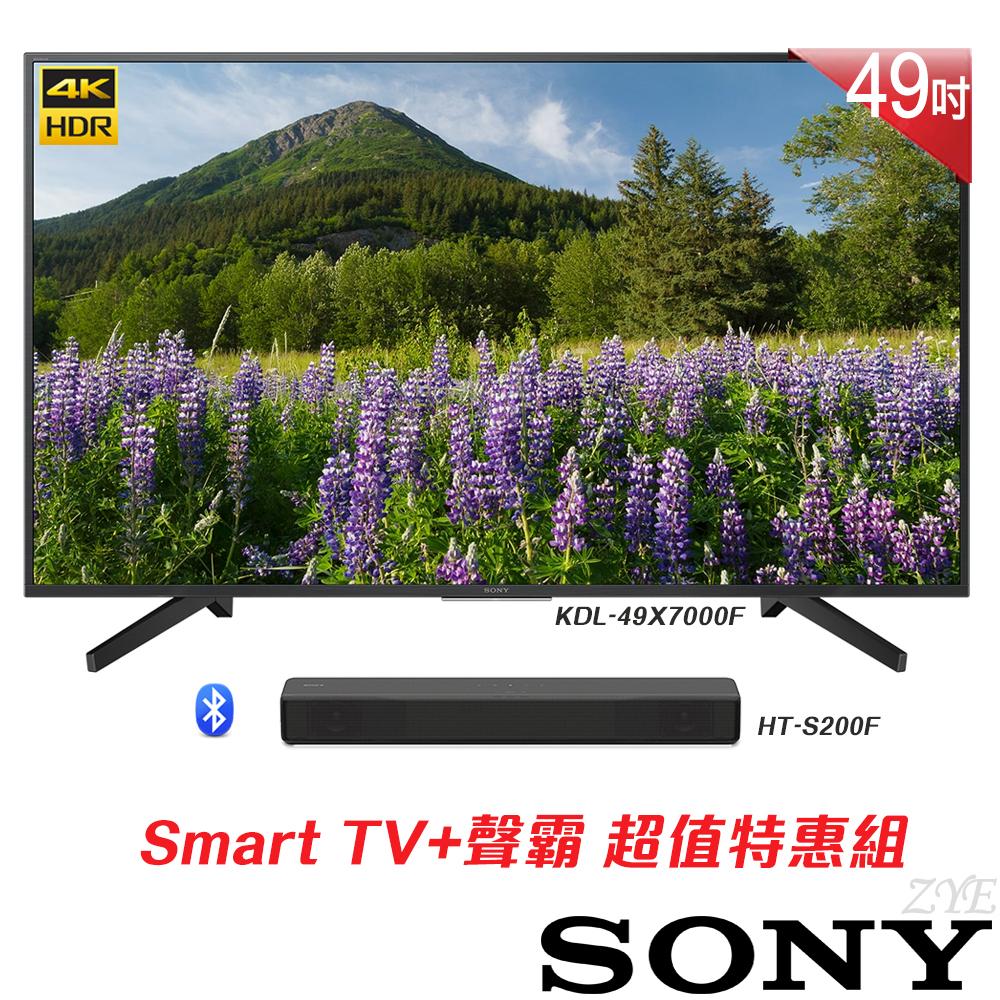 SONY 49吋 4K HDR液晶電視 KD-49X7000F+HT-S200F聲霸-黑色