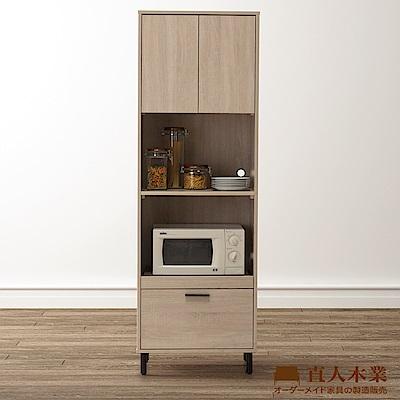 日本直人木業-BREN橡木洗白60CM收納立櫃(60x40x182cm)