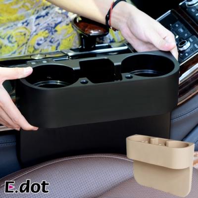 E.dot 多功能車用椅縫置物杯收納架(二色選)