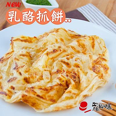 龍鄉味 乳酪抓餅(素)(10片/包,共兩包)