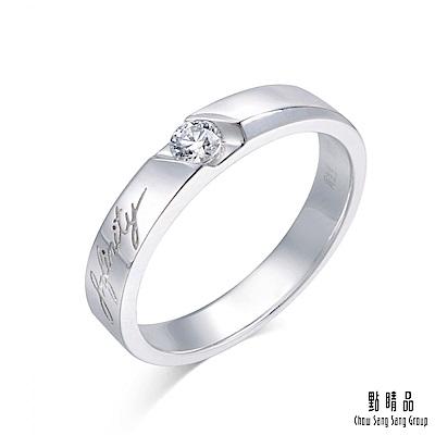 點睛品 Infinity 永恆之約 18K白金 鑽石戒指(戒圍19)- 77321R