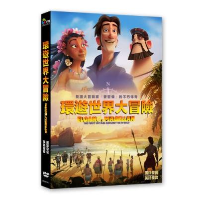環遊世界大冒險 DVD