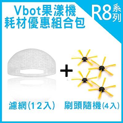 Vbot R8 果漾機 掃地機器人 耗材優惠組合包 (濾網12入+刷頭4入)