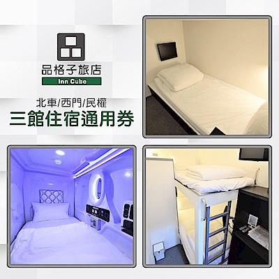 (台北)品格子旅店 單人/雙人床位三館住宿通用券(2張)
