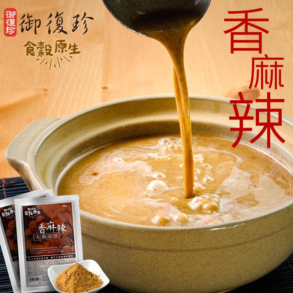 御復珍 食穀原生香麻辣火鍋底粉3包組(200g)