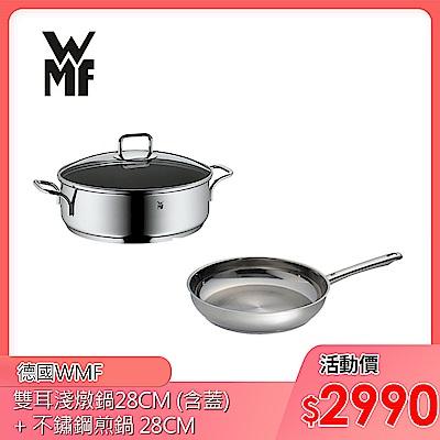 WMF雙鍋組28cm-(雙耳淺燉鍋+煎鍋)