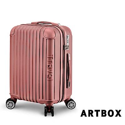 【ARTBOX】旅行意義 20吋抗壓U槽鑽石紋霧面行李箱 (玫瑰金)