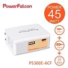 PowerFalcon 45W USB-A+C PD/QC3.0 2孔快充-可折疊插頭款