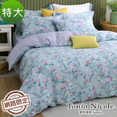 Tonia Nicole東妮寢飾 綠沐花草100%精梳棉兩用被床包組(特大)