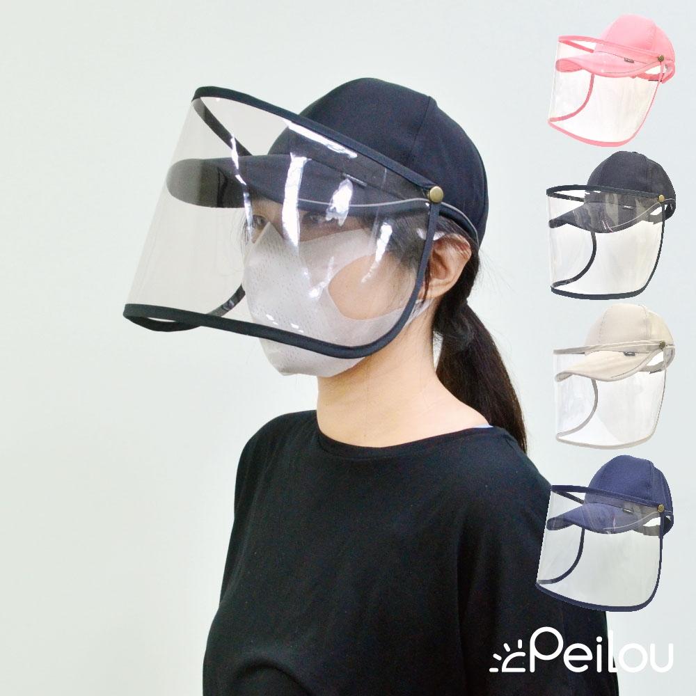 貝柔UPF50+多功能2用遮陽鴨舌帽(4色)