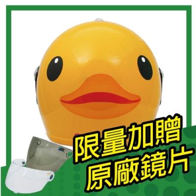 【S-MAO】正版卡通授權 黃色小鴨 兒童安全帽 3/4半罩 附鏡片(安全帽│機車│鏡片│鴨子│GOGORO T1)