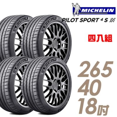 【米其林】PILOT SPORT 4 S 高性能運動輪胎_四入組_265/40/18