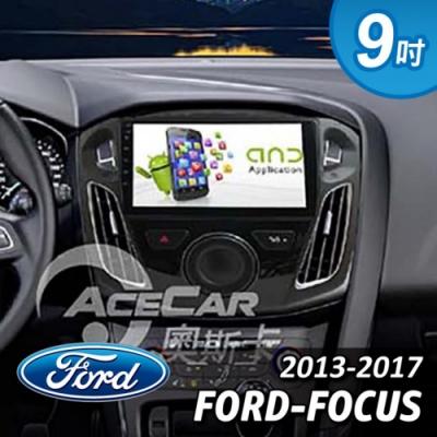 【奧斯卡 AceCar】SD-1 9吋 導航 安卓  專用 汽車音響 主機 (適用於Ford Focus 13-17年式)
