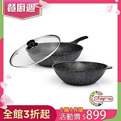 [下殺34折] 韓國Chefria 花崗岩不沾雙鍋3件組28cm(炒鍋+湯鍋+鍋蓋)(時時樂)