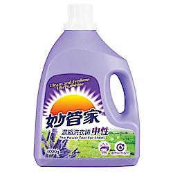 妙管家-濃縮洗衣精(薰衣草香w)4000g