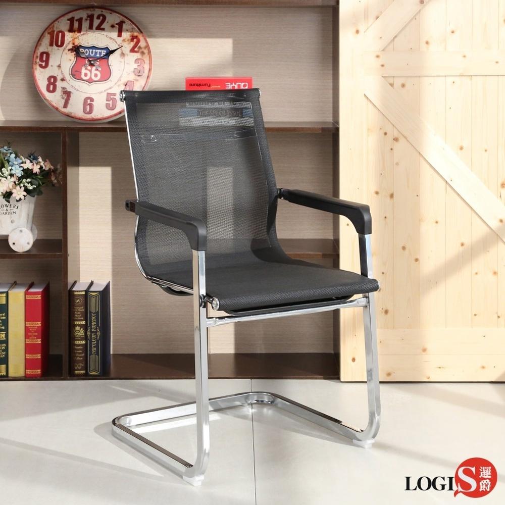 LOGIS 電腦椅 辦公椅 會議椅  簡約職員椅 網椅弓形椅子 透氣夏季不熱網椅