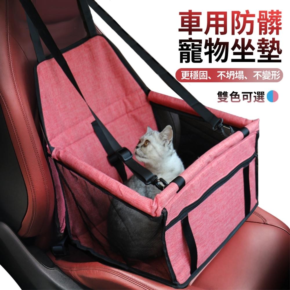 ANTIAN 車用防髒寵物坐墊 車載寵物安全座椅 汽車貓狗寵物墊 寵物掛包 寵物窩