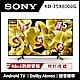 SONY索尼 75吋 4K HDR 智慧連網液晶電視 KD-75X8000G product thumbnail 2