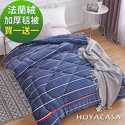 HOYACASA 法蘭絨加厚暖暖被(1+1超值組)