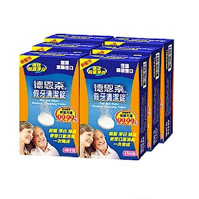 (買三送三) 德恩奈 假牙清潔錠48片