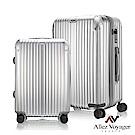 法國奧莉薇閣 20+28吋兩件組行李箱 PC硬殼旅行箱 箱見恨晚(銀色)