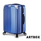 【ARTBOX】璀璨之城 20吋防爆拉鍊編織紋可加大行李箱(寶藍色)