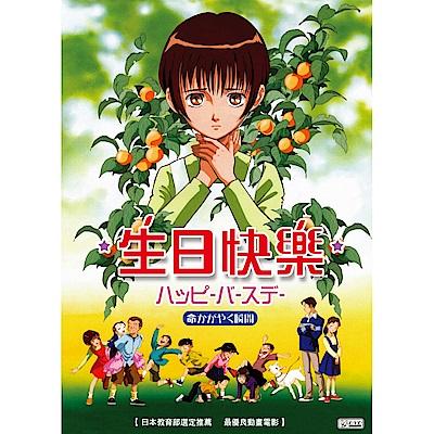 生日快樂 DVD
