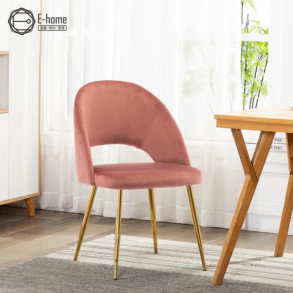 E-home Liko莉子流線輕奢鏤空造型餐椅-三色可選