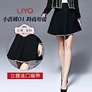 LIYO理優-小香風OL顯瘦防走光A字短裙