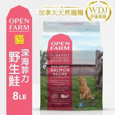 加拿大OPEN FARM開放農場-全齡貓活力亮毛食譜(太平洋鮭魚) 8LB(3.6KG)