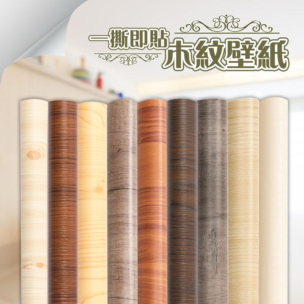 樂嫚妮 (2入)自黏式DIY裝修加厚防水PVC貼皮仿木紋壁貼60X300cm-9款