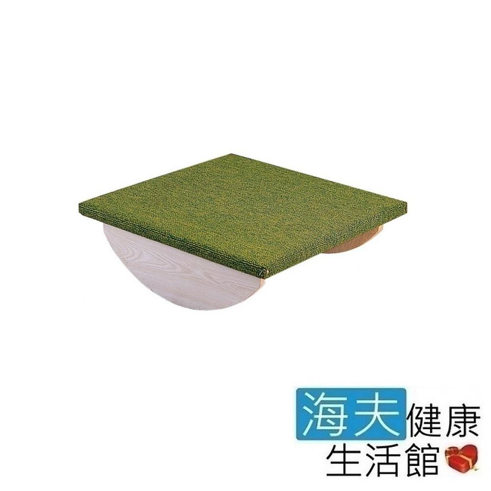 海夫 耀宏 YH236 平衡刺激板 感統平衡板