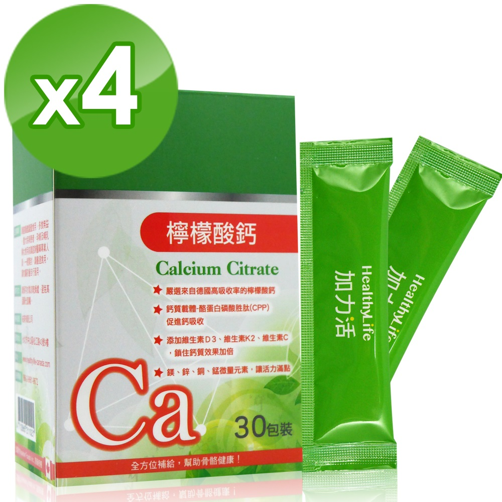 【Healthy Life加力活】檸檬酸鈣粉包(3公克*30包*4盒)