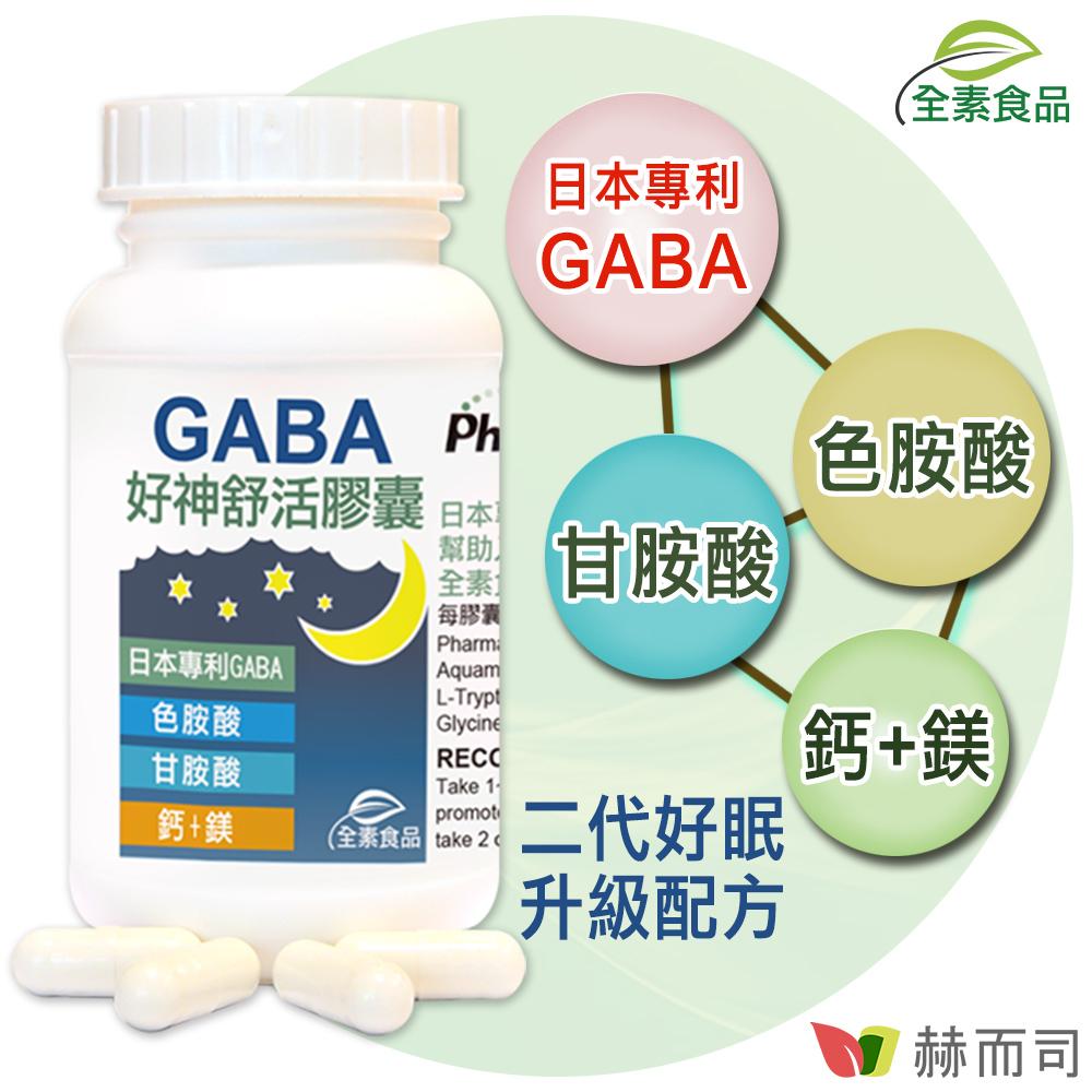 赫而司 日本好神舒活全素食膠囊(60顆/罐)高單位GABA好眠胺基酸,甘胺酸+色胺酸+紅海藻鈣鎂 幫助入睡