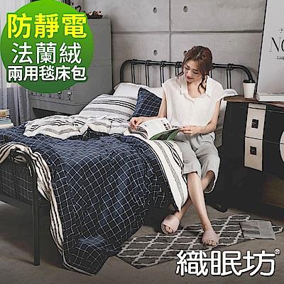 織眠坊 工業風法蘭絨特大兩用毯被床包組-挪威藍濃