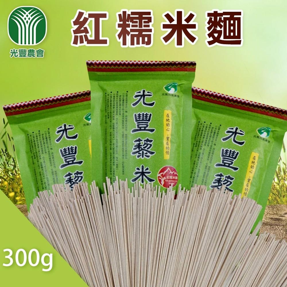【光豐農會】花蓮紅糯米麵 (300g / 包  x4包)