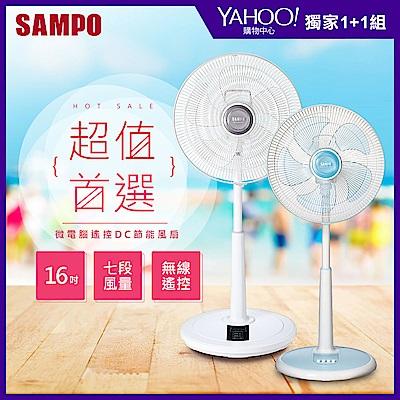 (超值2入組)SAMPO聲寶 16吋微電腦遙控DC風扇SK-FH16DR+14吋AC扇
