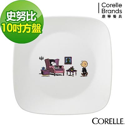 【美國康寧】CORELLE SNOOPY方形10吋平盤