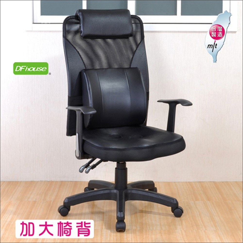DFhouse史密斯人體工學電腦椅-活動護腰枕 加厚泡綿 62*48*111-123