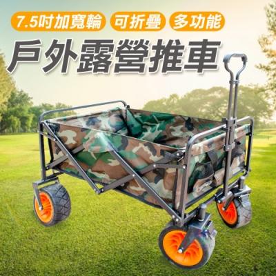 7.5吋加寬輪 可折疊戶外露營推車 手推工具車 可煞車 附贈收納套 可拆洗 寵物車 購物車