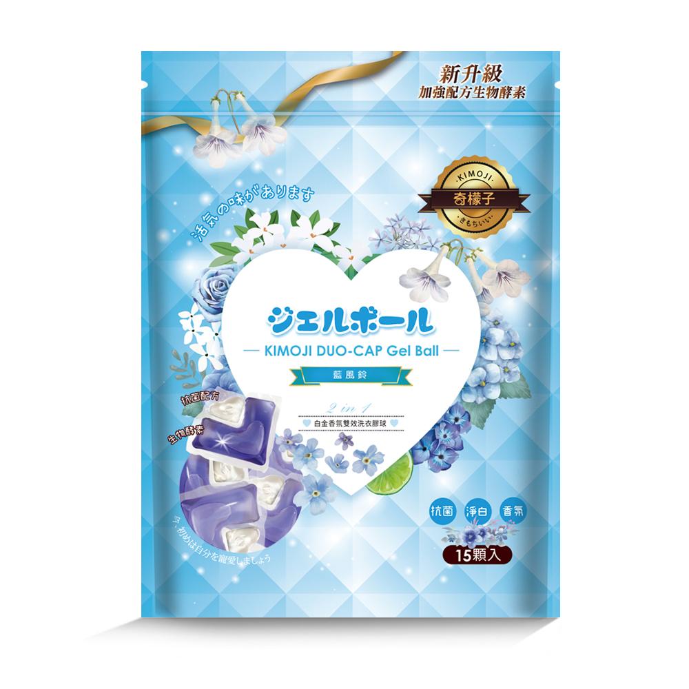 奇檬子五合一白金香氛洗衣膠球-藍風鈴15顆入* 2包