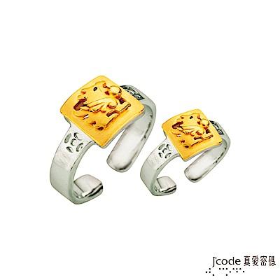 J'code真愛密碼 日進斗金貔貅黃金/純銀成對戒指