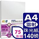 彩之舞 140g A4 彩雷特級炫彩珠光紙–珍珠白 HY-A104*3包(雙面列印)