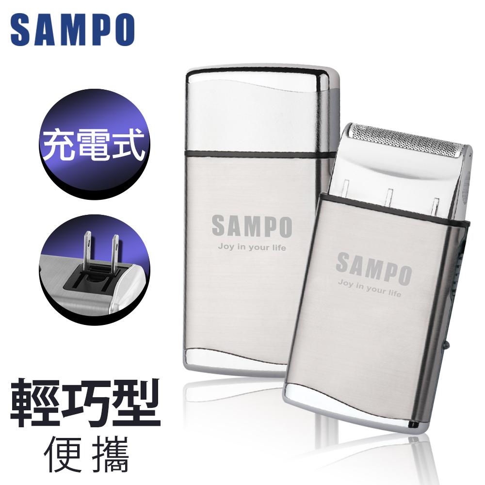 【SAMPO 聲寶】超薄款充電式口袋型刮鬍刀 EA-Z903L(快速到貨)