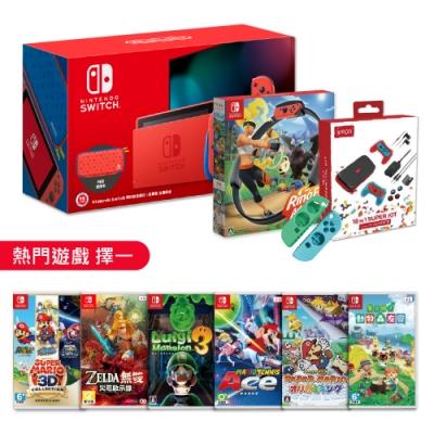 Switch 瑪利歐亮麗紅 X 亮麗藍主機+健身環+熱門遊戲多選一+18合一套裝+手把矽膠套組