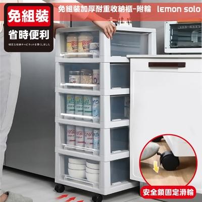 【時時樂】lemonsolo免組裝加厚耐重收納櫃-附輪(五層)