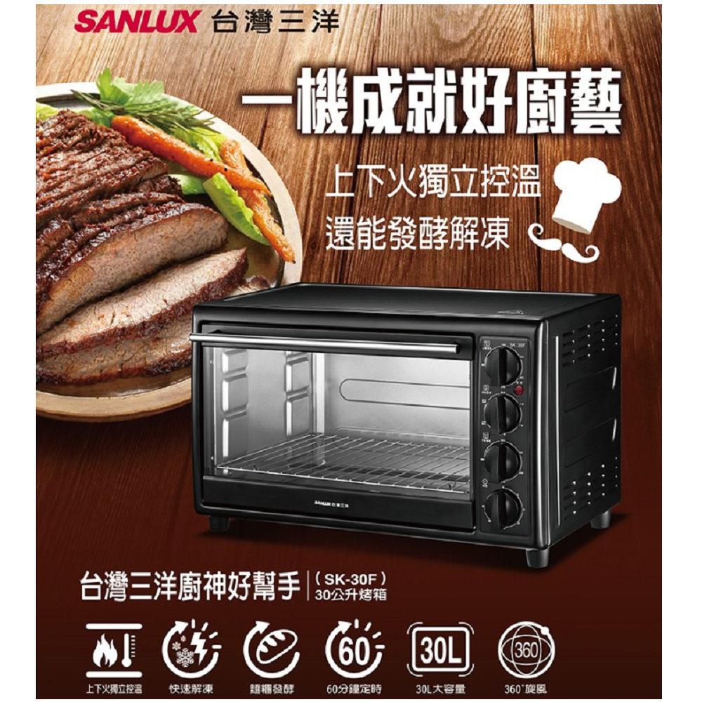 SANLUX 台灣三洋30L 電烤箱SK-30F