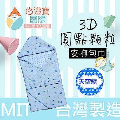 【悠遊寶國際】MIT 3D顆粒/厚款/安撫包巾(天空藍)